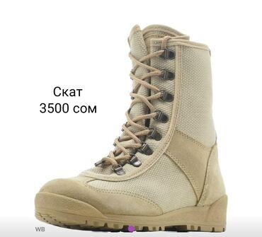 Мужская обувь в Кыргызстан: Берцы / Военная обувь / Ботинки с высоким берцемВ наличии все размеры