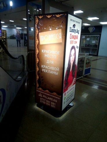 Рекламные пилларсы, российского производства,3шт, не новые.  в Каракол