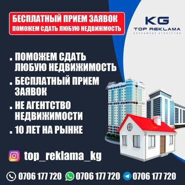 агентства недвижимости бишкек in Кыргызстан | ОСТАЛЬНЫЕ УСЛУГИ: 1 комната, 65 кв. м
