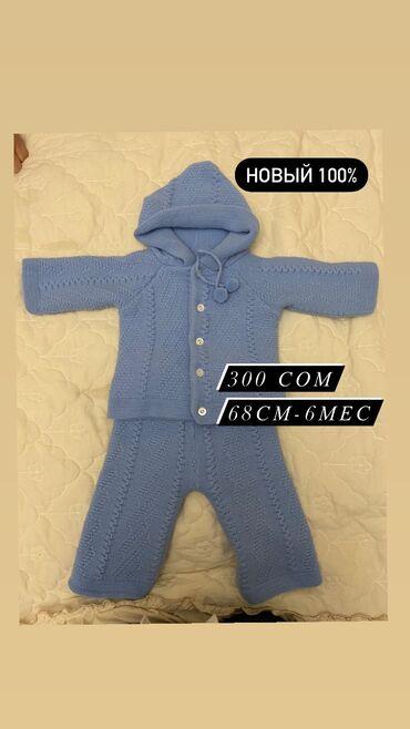 Турецкий костюмчик на осень (мальчик 5-6 месяцев) % новый