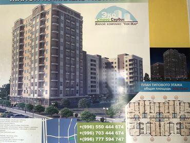 кду 2 бишкек в Кыргызстан: Продается квартира: 2 комнаты, 68 кв. м