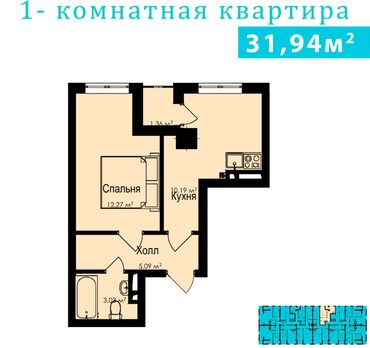 """Продаются квартиры в одном из лучших районов Бишкека, в жилом доме """"Ал"""
