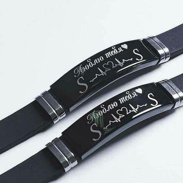 Аксессуары - Беловодское: Хит продаж .Именные браслеты для двоих Нержавеющая стальЭКО кожа