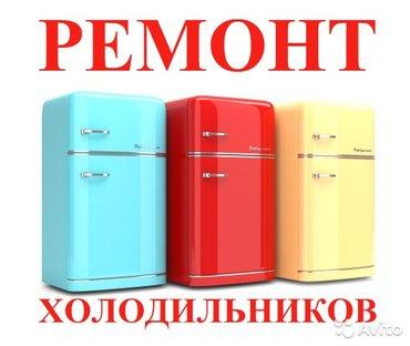 Ремонт холодильников  Выезд на дом по всему городу Бишкек в Бишкек