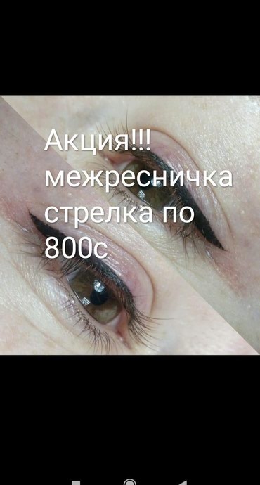 Акция !!! Брови, межресничка, стрелка, всё по 800сом. в Бишкек