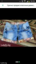 Срочно продаю классные джинсовые шорты, в отличном состоянии, размер М в Бишкек