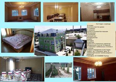 4 этажа  17 комнат  6 санузел  кухни со всеми бытовыми техниками в Душанбе