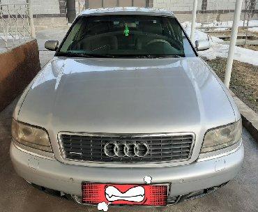 купить запчасти ауди 100 с3 бу в Ак-Джол: Audi A8 2.5 л. 2002