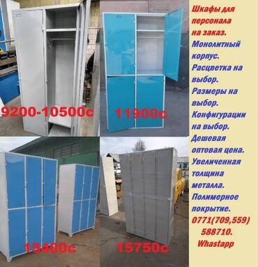 шкаф купе в Кыргызстан: Шкафы для персонала на заказ.(Whastapp).По Вашим размерам,расцветкам,и
