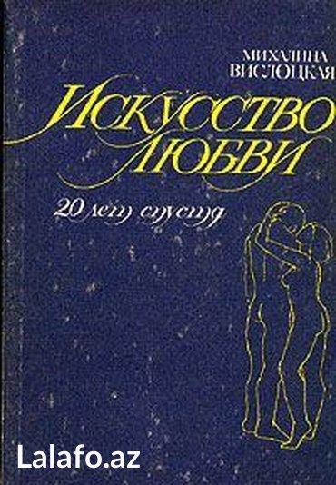Bakı şəhərində Искусство любви. 20 лет спустяАвтор рассказывает о современном