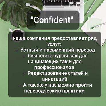 диплом в Кыргызстан: Перевод документов Вам нужен срочный перевод документов? Тогда вам к
