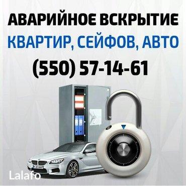 Аварийное вскрытие: Квартир, Сейфов, Автомобилей в Бишкек