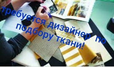 Дизайнеры одежды - Кыргызстан: Требуется дизайнер по подбору ткани и фурнитуры