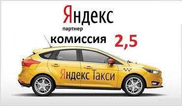 """работа в бишкеке с ежедневной зарплатой в Кыргызстан: 2,5 % Яндекс Такси комиссия у партнера """"Твое Такси"""" (Яндекс Такси)Для"""