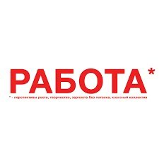 Открыта вакансия помощника зав склада. в Бишкек