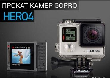 Прокат экшн-камер аренда gopro hero3+, hero4 в Бишкек