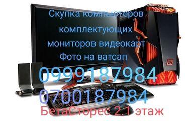 супер кудалар 2 in Кыргызстан | СУУГА ТҮШҮҮЧҮ КИЙИМ: Скупка компьютеров и комплектующих видеокарт мониторов адекватная
