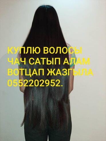 ролики для сушки белья купить в Кыргызстан: Куплю волосы дорого пишите на вотцап