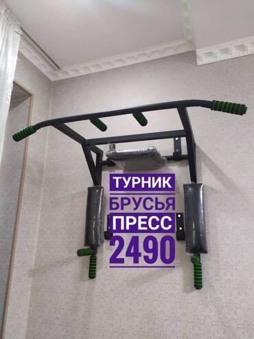 квартира в бишкеке подселением в Кыргызстан: Турник 3в1Турник брусья прессОтличный вариант для дома и