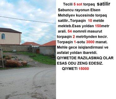Bakı şəhərində Tecili 5 sot torpaq  satilirSabuncu rayonun Elsen Mehdiyev