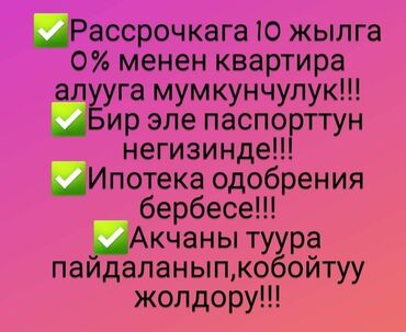 купить протеин бишкек в Кыргызстан: Помогу купить квартиру с рассрочкой на 10 лет под 0% в любом регионе К