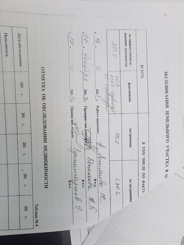 Продам - Бишкек: Продам 4 соток Строительство