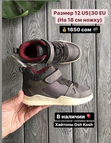 Детская обувь Osh Kosh новая. Размер 30 евро/ на 18 см ножку. Р-он