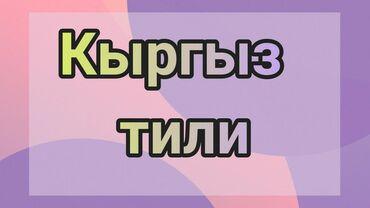 Языковые курсы - Язык: Турецкий - Бишкек: Языковые курсы | Кыргызский, Турецкий | Для взрослых, Для детей