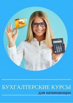 Обучение 1С-Предприятия в Душанбе