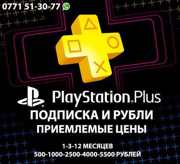 Электроника в Кыргызстан: PS Plus PS4 | Подписка и рубли |  Карта пополнения и подписка по прием