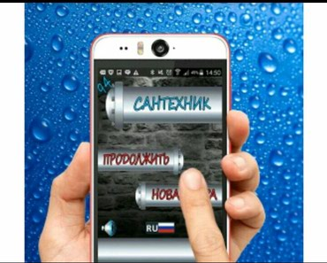 Требуется сантехник старше 25 лет. в Бишкек