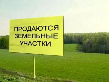 участок ишкаван в Кыргызстан: Продам 4 соток от собственника