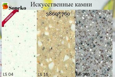 форма для декоративная камня в Кыргызстан: