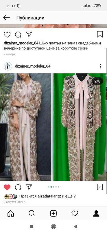 летние платья оверсайз в Кыргызстан: Индивидуальный пошив одежды!  На любой вкус, совместное подборка ткани