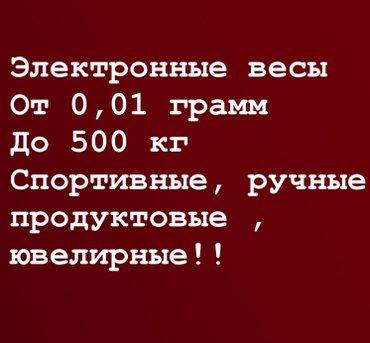 Весы разные !! в Бишкек