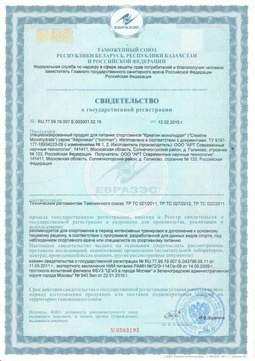 Спортпит по оптовой цене от завода изготовителя гарантия качества 100