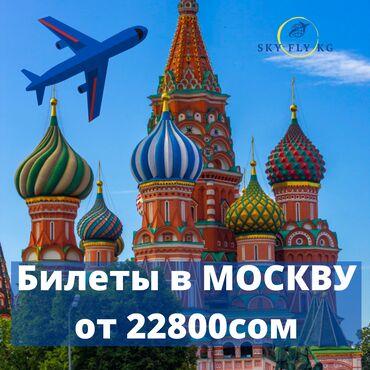 раковина с тумбой бишкек цена в Кыргызстан: Авиабилеты в МОСКВУ по самым низким и доступным ценам!Тамчи - Москва
