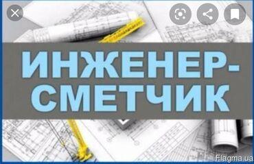 ремонт-двигателей-любой-сложности в Кыргызстан: Смета. Сметный расчет Инженер сметчик Составление смет любой сложности