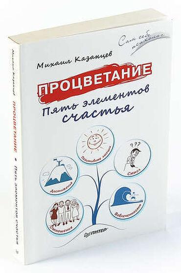 Процветание (Бизнес книга) Новая книга есть доставка По гораду