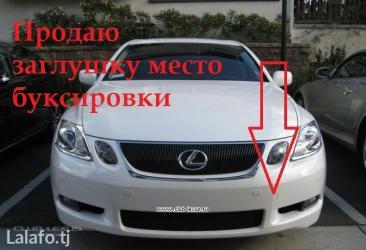 Продаю заглушку буксировки от lexus GS. в Душанбе