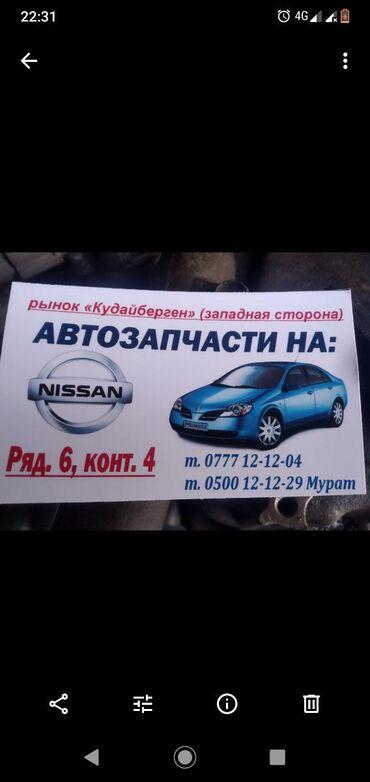 ниссан-микра-бишкек в Кыргызстан: Запчасти на Ниссан примера Р10,Р11,Р12 х-трейл,Алмера дизель,трубины