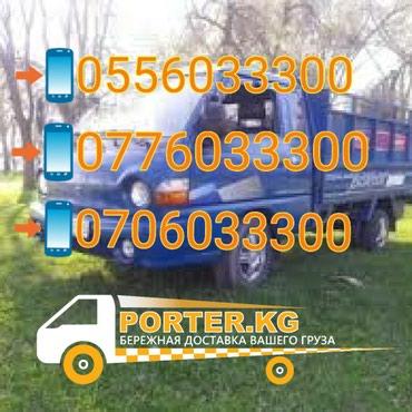 Портер такси,портер такси в Бишкек