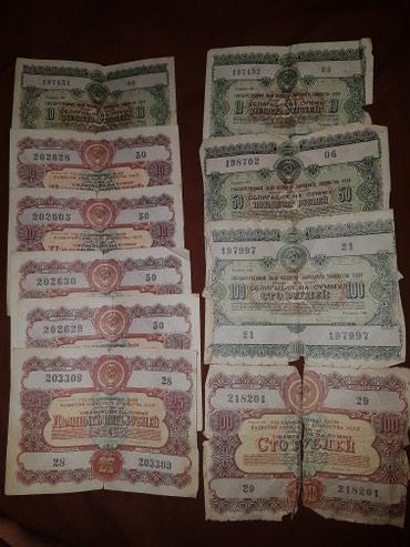 Продаю облигации 1956 года 25 руб 1шт. 10 в Кант