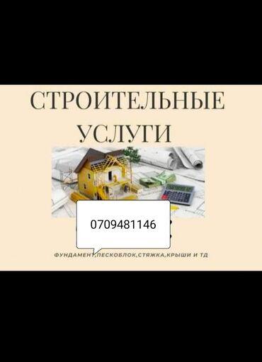 Строительство под ключ - Кыргызстан: | Больше 6 лет опыта