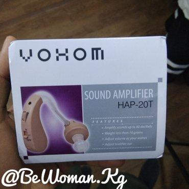 👂заушный слуховой аппарат voxom. в Бишкек