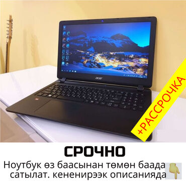 проектор acer x1111 в Кыргызстан: Срочно акча керек болгондуктан 40 000 сомго сатылатурган ноутбукту 35