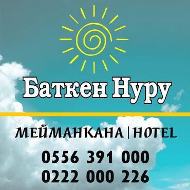 "Гостиница ""Баткен нуру"". Наш адрес: город Баткен. Улица Самат Сыдыкова"