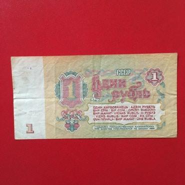 Bakı şəhərində Sovet dövründe bütün SSRİ erazisinde işlenen rubl.