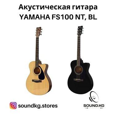 Музыкальные инструменты - Бишкек: Акустическая гитара yamaha fs100 - в наличии!!!6-ти струнная