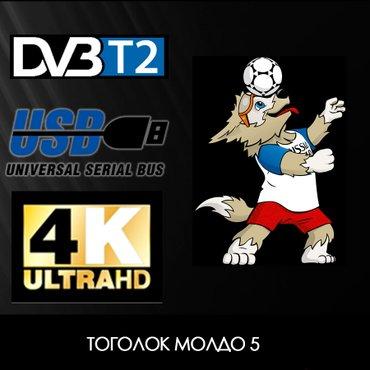 ТВ Ресивер DVB-T2 в Бишкек